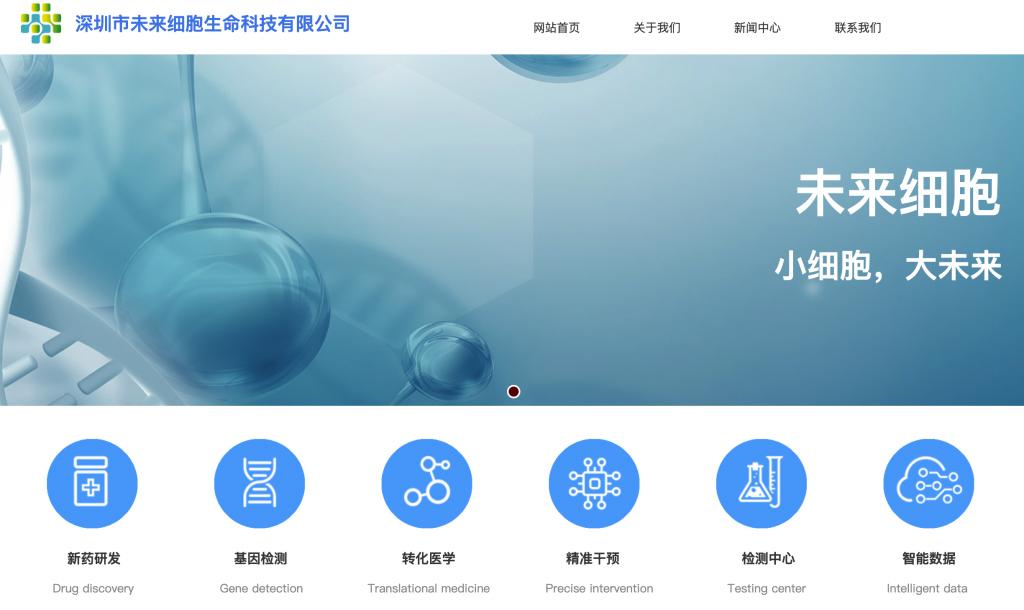 未来细胞生命科技