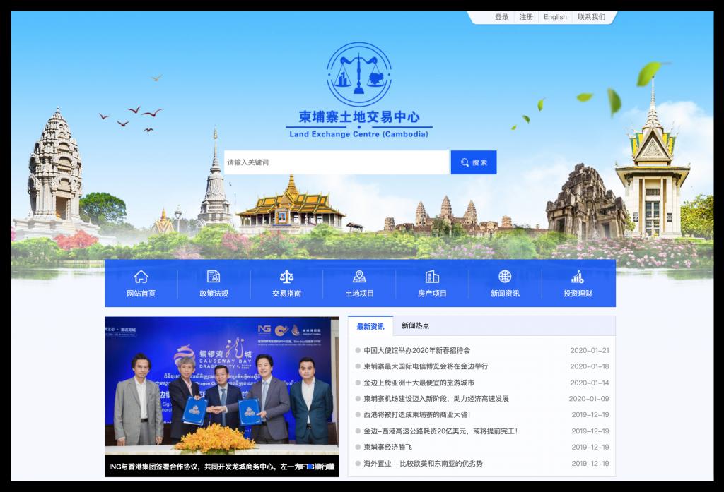 柬埔寨土地交易中心平台